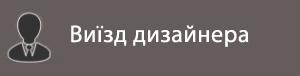Виїзд дизайнера